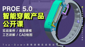 工业产品设计 Proe 5.0 智能穿戴产品公开课【品索设计】