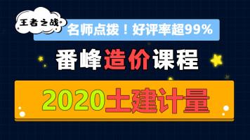 番峰带你学土建计量【2020年一级注册造价师】