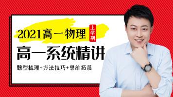 2021王哲高一物理精讲班(上学期)