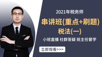 2021年税务师-税法(一)-串讲班(重点+刷题)