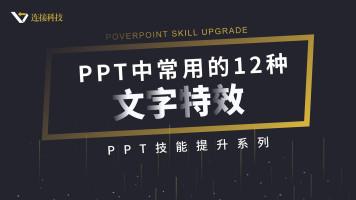 PPT制作中常用的12种文字特效