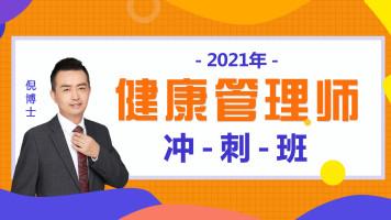 2021最新健康管理师-冲刺班