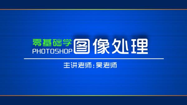 Photoshop零基础班平面设计师认证考试班