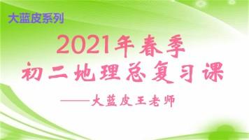 2021春季大蓝皮初二地理二轮总复习课程