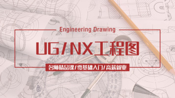 UG/NX工程图入门视频(吾思教育)