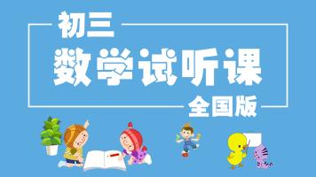 2019初三数学暑假预习免费试听课【家课堂网校】
