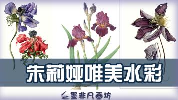 朱莉娅水彩教程【墨非凡画坊】