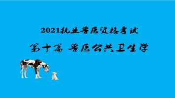 2022执业兽医资格考试-动物公共卫生学