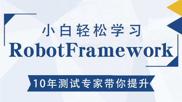 【码同学】软件测试之RobotFramework自动化测试实战