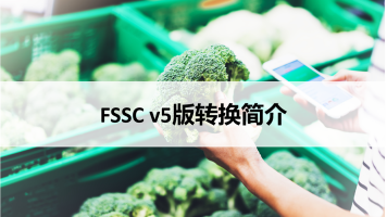 FSSC v5版转换简介
