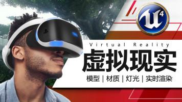 【恩维客教育】UE4室内设计VR虚拟现实基础课程
