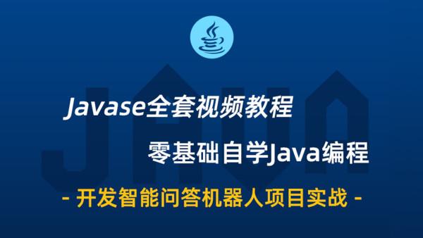 Java20年Java零基础javase视频教程小白自学Java编程