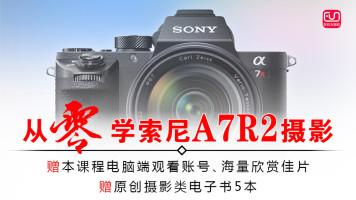 索尼A7R2相机教程摄影理论相机操作技巧好机友摄影