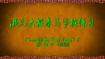 张吉平混元太极拳马步桩-陈式心意混元-站桩-基本功