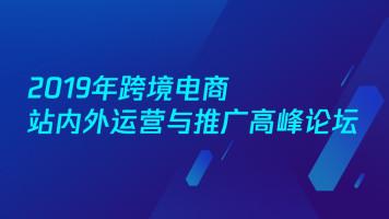 2019年跨境电商站内外运营与推广高峰论坛