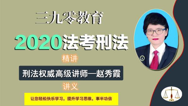 三九零法考刑法赵秀霞讲义
