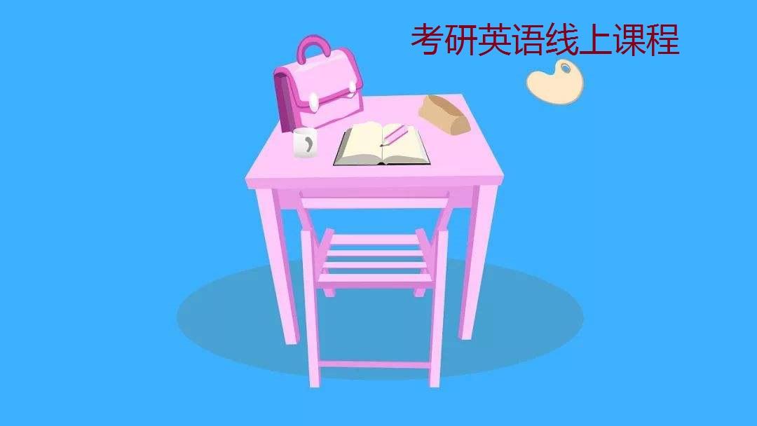 考研英语线上学习