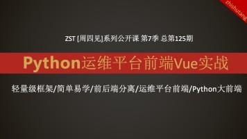 Python运维平台前端Vue实战
