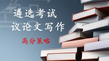遴选考试议论文高分写作策略【文开教育】