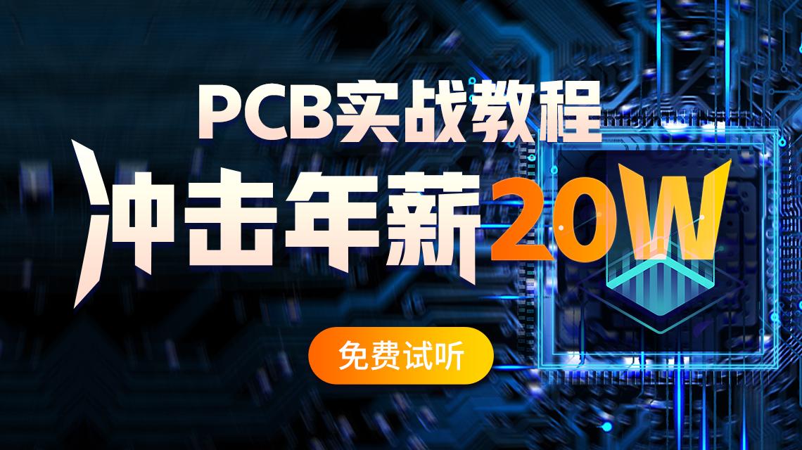 PADS Logic原理图设计-信盈达【PCB系列】应用篇