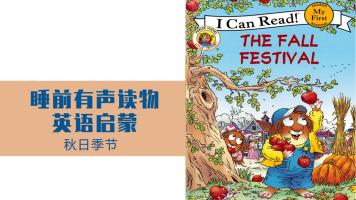 绘本故事 -《The Fall Festival》秋季节日