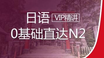 日语零基础直达N2  标准日本语系列 日语训练营