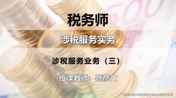 陈彦文-税务师-涉税服务实务-教材精讲班-第四期