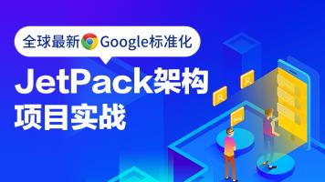 Android-全球最新Google标准化JetPack架构项目实战