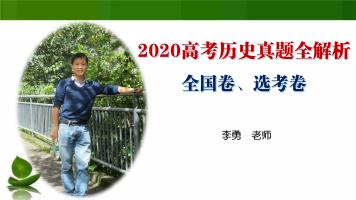 2020高考历史真题全解析(全国卷、选考卷)