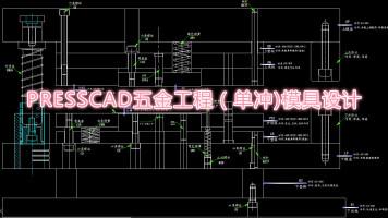 PressCAD工程(单冲)模具结构设计班