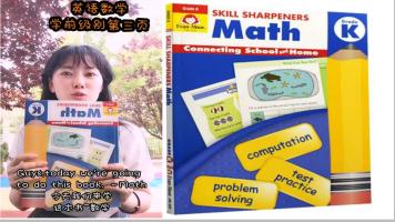 英语数学学前第三页 数数扣子