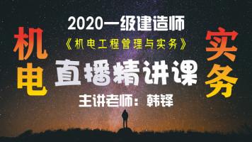 2020一级建造师机电工程管理与实务直播精讲课程
