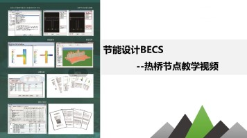 绿建斯维尔节能设计BECS热桥节点教学