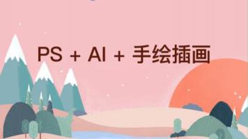 PS + AI + 手绘实操课