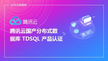 腾讯云 CloudLite 认证-分布式数据库TDSQL产品认证