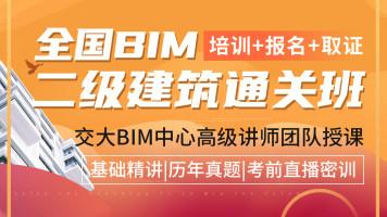 图学会BIM二级建筑考试通关班 上海交大BIM教程
