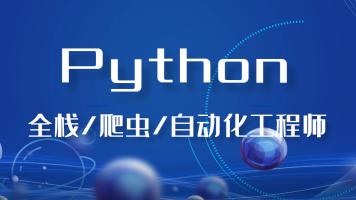 Python全栈/爬虫/自动化工程师