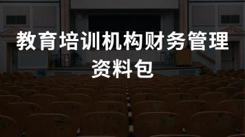教育培训机构财务管理资料包