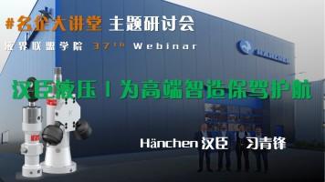 37th Webinar|#名企大讲堂 汉臣液压, 为高端智造保驾护航|习青锋