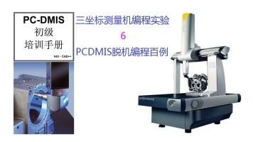 PC-DMIS初级培训三坐标测量机脱机编程100实例