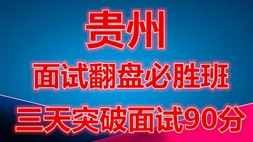 贵州事业单位公务员三支一扶选调生遴选结构化面试视频结构化网课