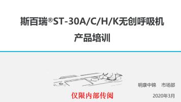 斯百瑞®ST-30A/C/H/K无创呼吸机产品培训