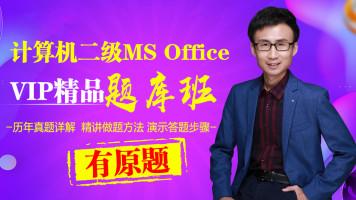 【有原题】计算机二级Office历年真题视频解析2020年9月最新题库
