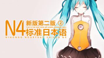 新标准日本语二版初级N4网络课教程(31~36课)【IC日本语学园】
