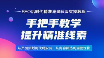厚昌学院SEO课程|SEO网站优化|SEO精准流量获取实操课程