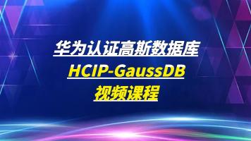 誉天华为认证高斯数据库HCIP-GaussDB视频课程
