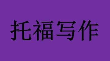8月托福写作顶级名师课