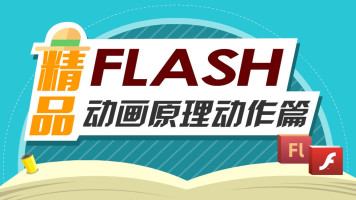 flash人物动画制作动作原理篇