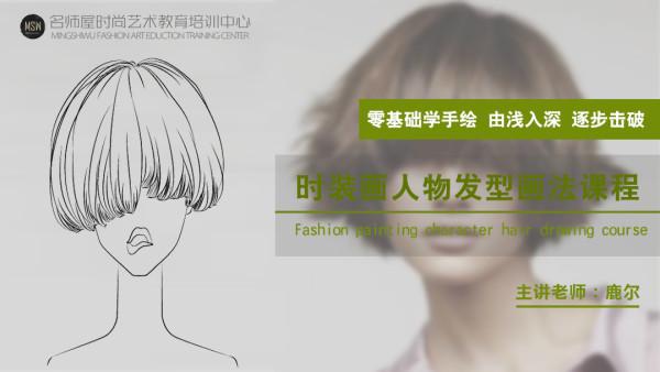 服装手绘技法《时装画人物发型画法》【名师屋服装工作室】