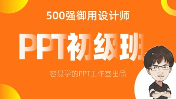 500御用设计师的PPT初级班